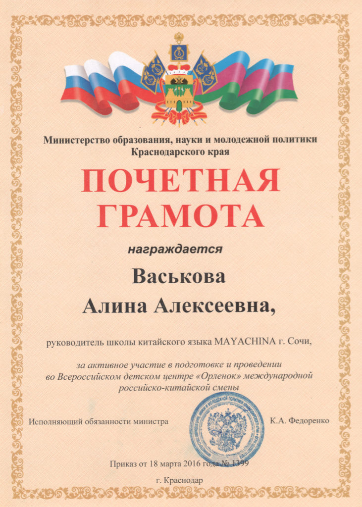 почетная грамота министерства образования краснодарского края васьковой алины