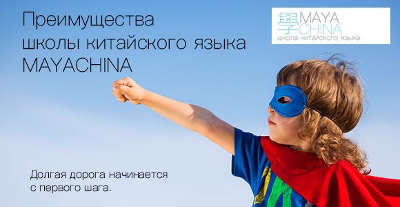 преимущества школы китайского языка MAYACHINA в Сочи
