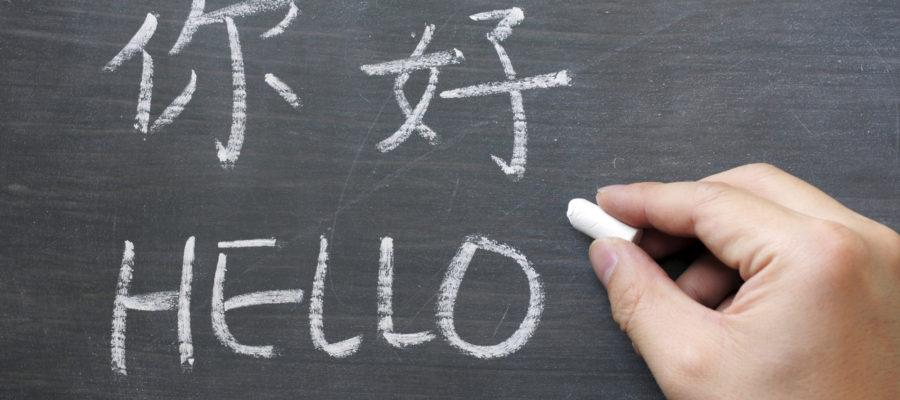 привет по-китайски