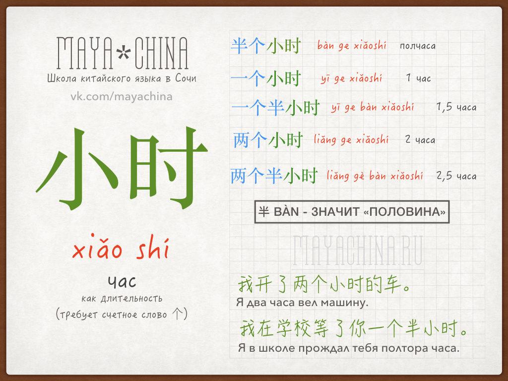 обстоятельство времени в китайском языке