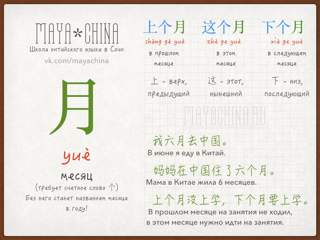 обстоятельство времени месяц на китайском языке