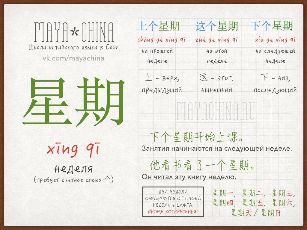 обстоятельство времени неделя на китайском языке