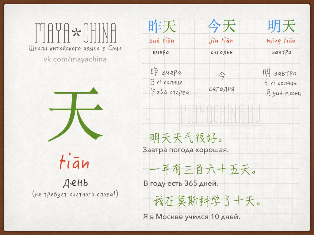 обстоятельство времени день на китайском языке