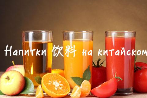 напитки на китайском