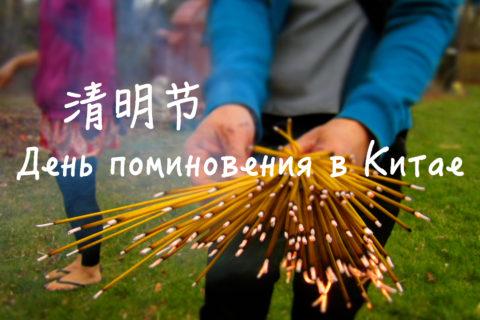 день поминовения в китае