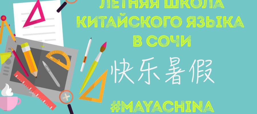 летняя школа китайского языка в сочи