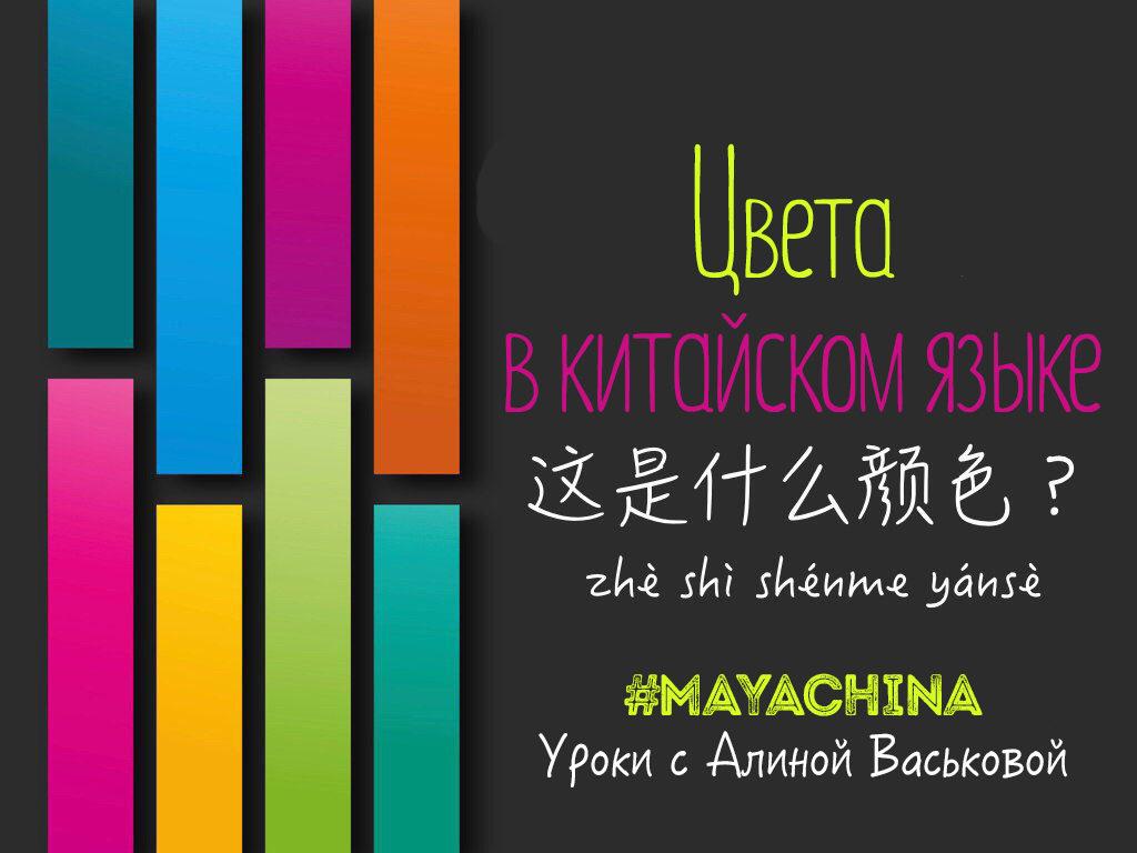 цвета на китайском языке видео урок