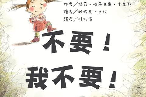 нет по-китайски