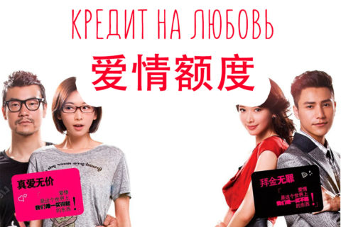 кредит на любовь love on credit 爱情额度