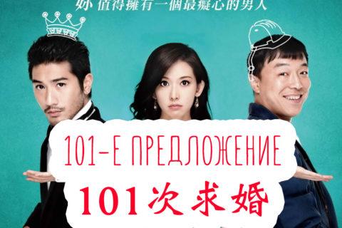 101 求婚 101 предложение